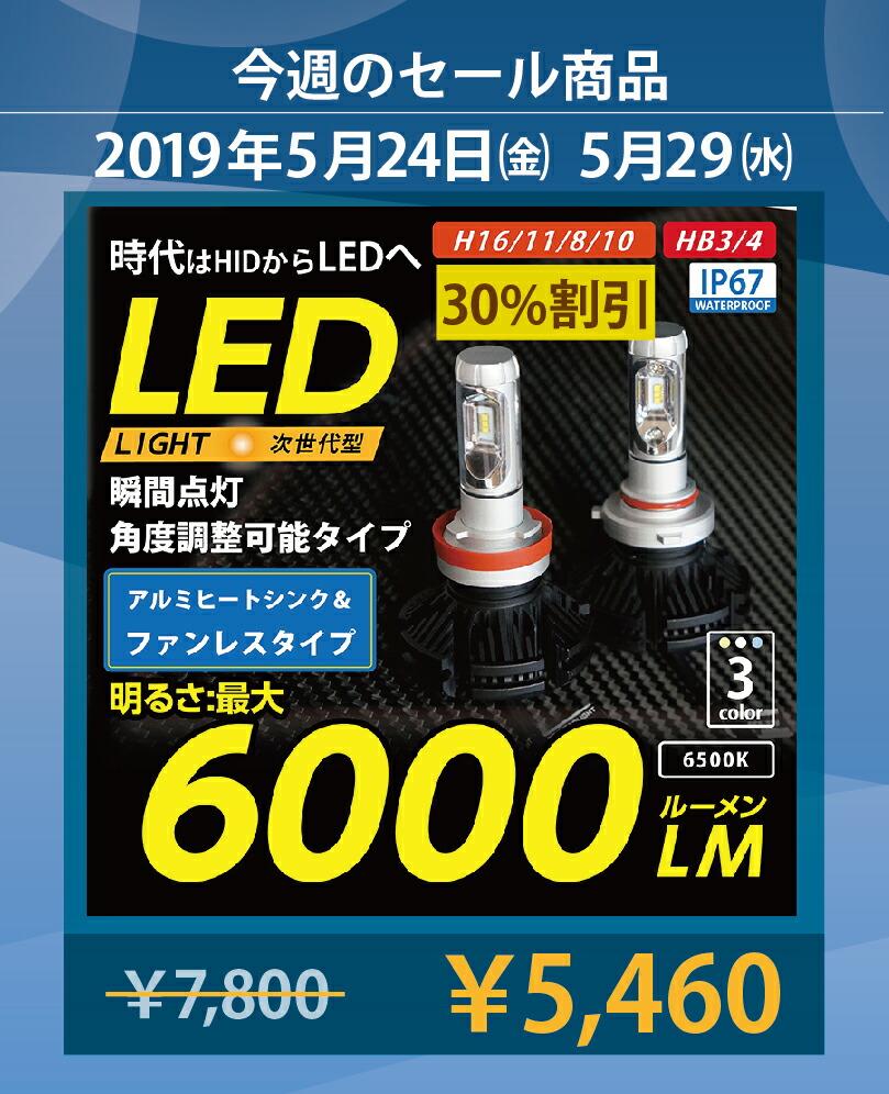 LEDフォグランプアルミヒートシンク フィルム付属3色選択可
