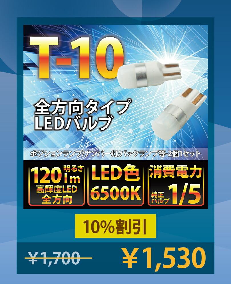 新型T10/T16全方向タイプLEDバルブ 高輝度3チップLED 2個1セット