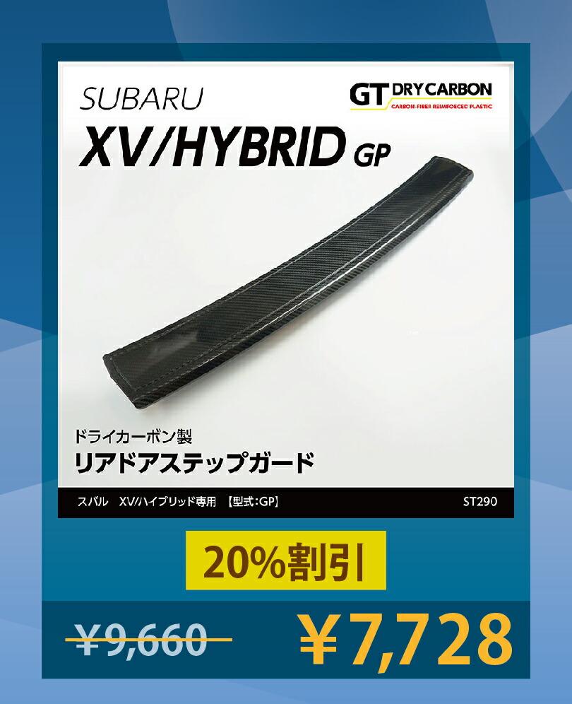 スバル インプレッサXV/ハイブリッド【型式:GP】  ドライカーボン製 リアステップガード1点セット/st290