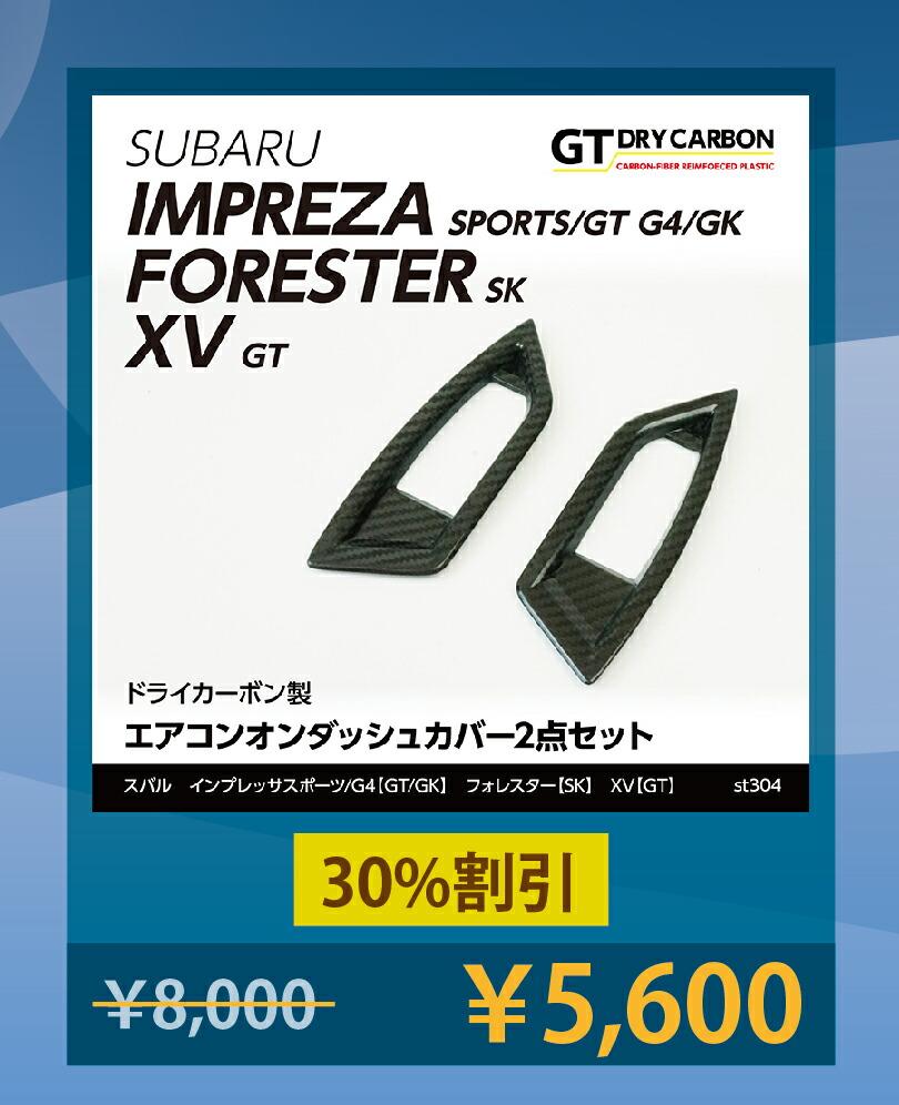 スバル インプレッサスポーツ/G4【GT/GK】 XV【GT】 フォレスター【SK】用 ドライカーボン製 エアコンオンダッシュカバー2点セット