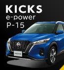 キックスP15/e-POWER