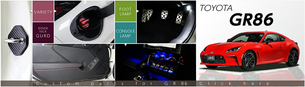 トヨタ GR86商品