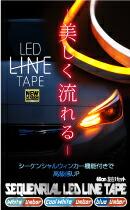 シーケンシャルLEDラインテープ