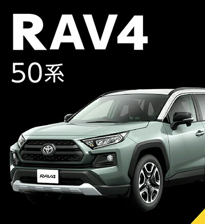 Rav4 50系