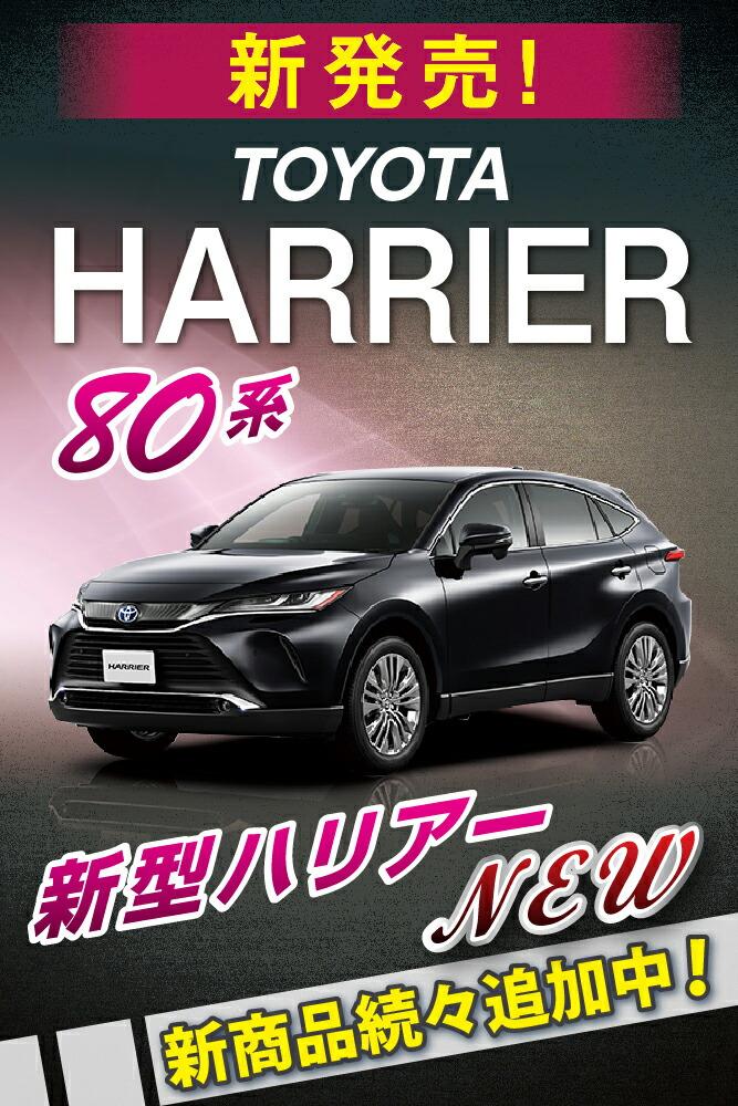 ハリアー80商品