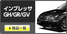 インプレッサGH/GR/GV