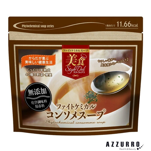 美食スタイルデリ ファイトケミカルスープ コンソメ 100g