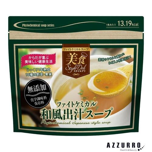 美食スタイルデリ ファイトケミカルスープ 和風出汁 100g