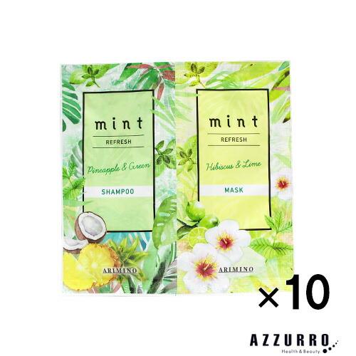 アリミノ ミント シャンプー リフレッシュ 10ml マスク リフレッシュ 10g ペアパウチ 合計10点セット