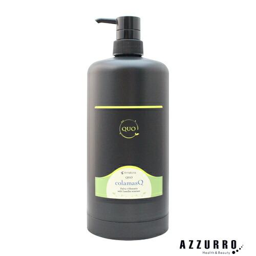 【専用空容器の販売です】 アマトラ クゥオ コラマスク1000g用ポンプ ボトル 空容器