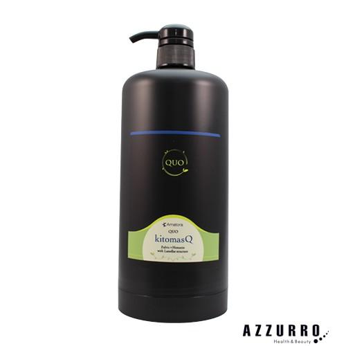 【専用空容器の販売です】 アマトラ クゥオ キトマスク1000g用ポンプ ボトル 空容器