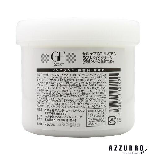 セルケア GF プレミアム 5G リバイタルクリーム 250g