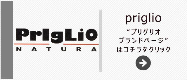 プリグリオ