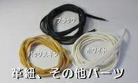 革紐とパーツ