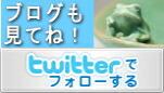 twitter&ブログ