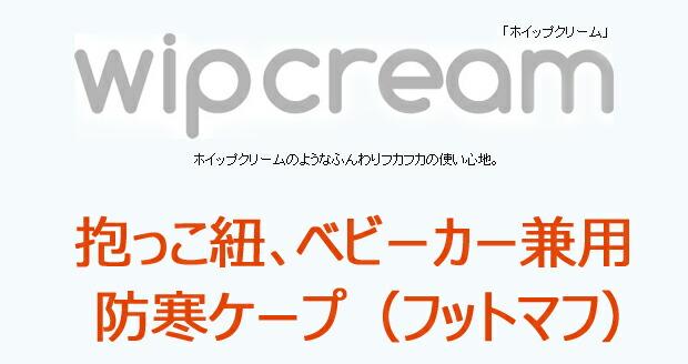 wipcream(ホイップクリーム)抱っこひも用ケープとベビーカーのフットマフとして使える2WAYタイプ【抱っこ紐】