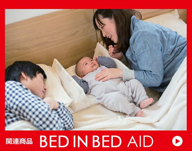 ファルスカ ベビーベッド ベビー布団 寝かしつけ コンパクトベッド ベッドインベッド エイド aid 添い寝 洗える オムツ交換