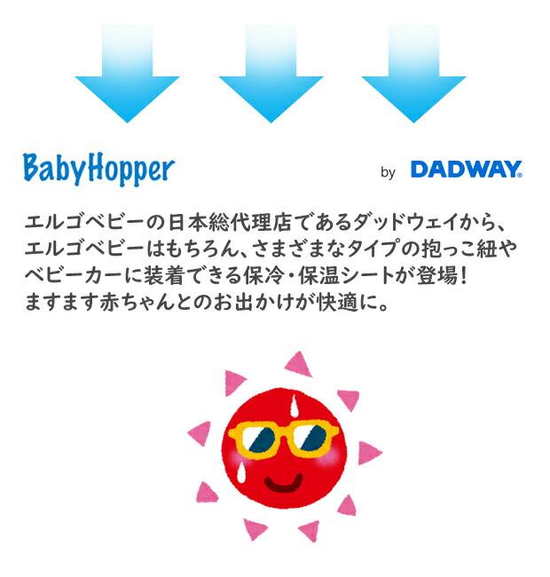 エルゴベビーの日本総代理店であるダッドウェイから、エルゴベビーはもちろん、 さまざまなタイプの抱っこ紐やベビーカーに装着できる保冷・保温シートが登場! ますます赤ちゃんとのお出かけが快適に。
