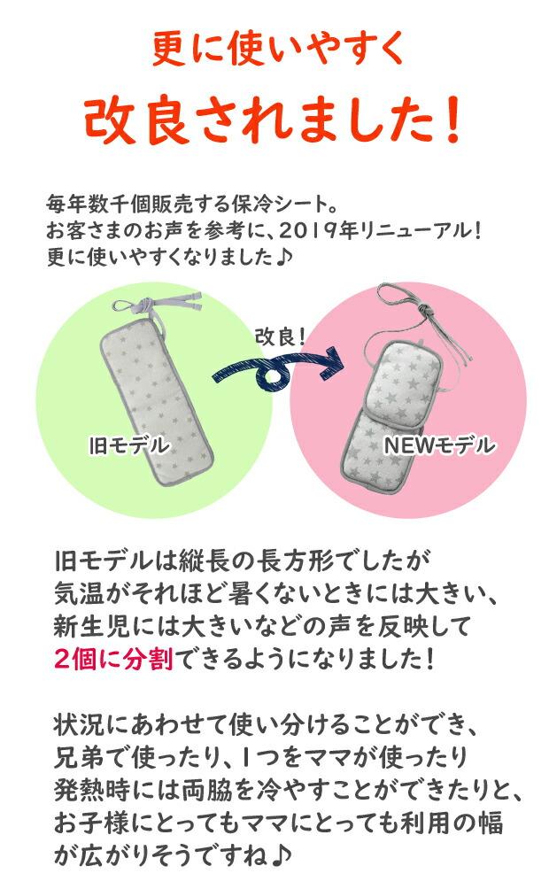 保冷シート/抱っこ紐/熱中症対策/ジェル/保冷ジェル/外出