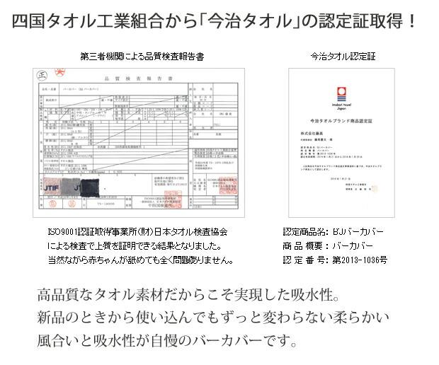 四国タオル工業組合から「今治タオル」の認定証取得!