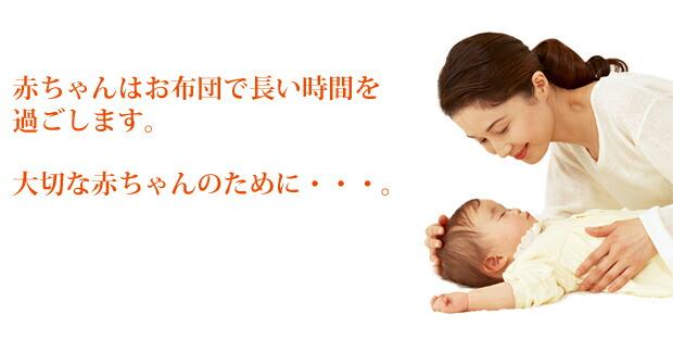 赤ちゃんはお布団で長い時間を過ごします。  大切な赤ちゃんのために・・・。 【ダニ獲りシート、ダニシート、ダニマット、ダニ獲りマット】