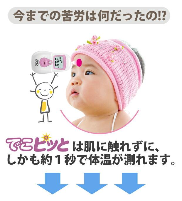 でこピット/非接触体温計/赤ちゃん/幼稚園/エジソンの体温計/非接触式/子供用/介護用/体温計