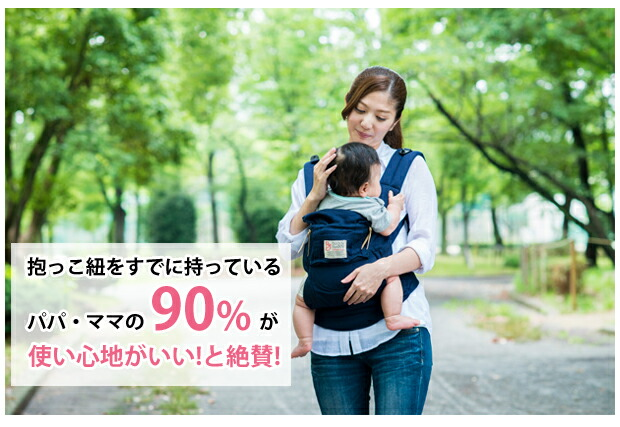 抱っこ紐をすでに持っているパパ・ママの90%が使い心地がいいと満足!
