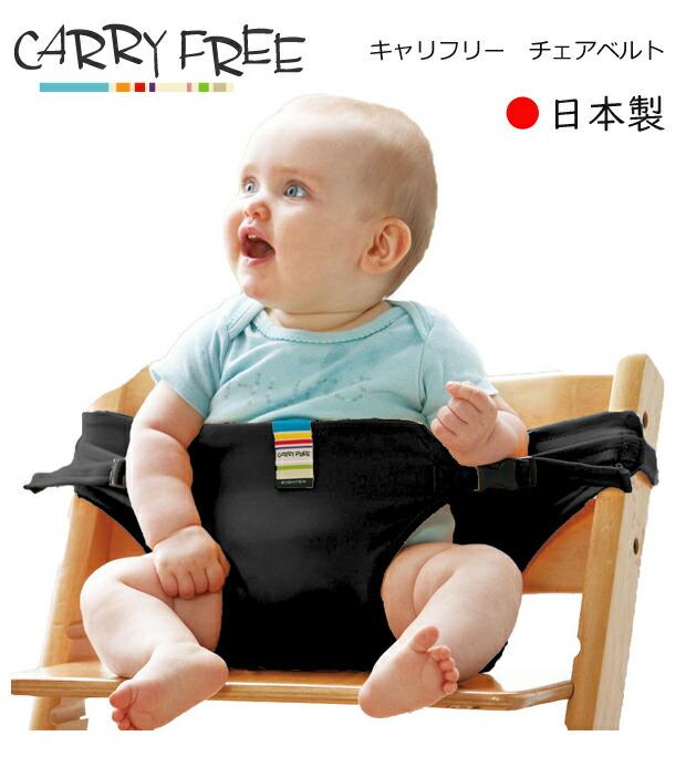 チェアベルト 椅子 安全補助ベルト フィセル 出産祝い ギフト ラッピング
