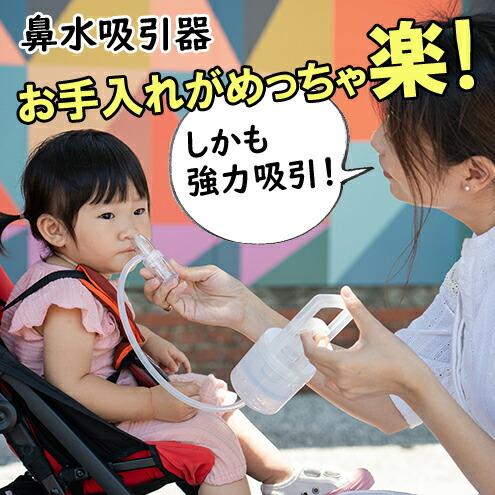 知母時 チボジ chiboji 鼻水吸引器 鼻吸い