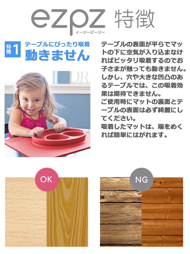 ベビー食器/シリコン食器/食洗器/乾燥機/落ちない/ezpz/イージーピージー