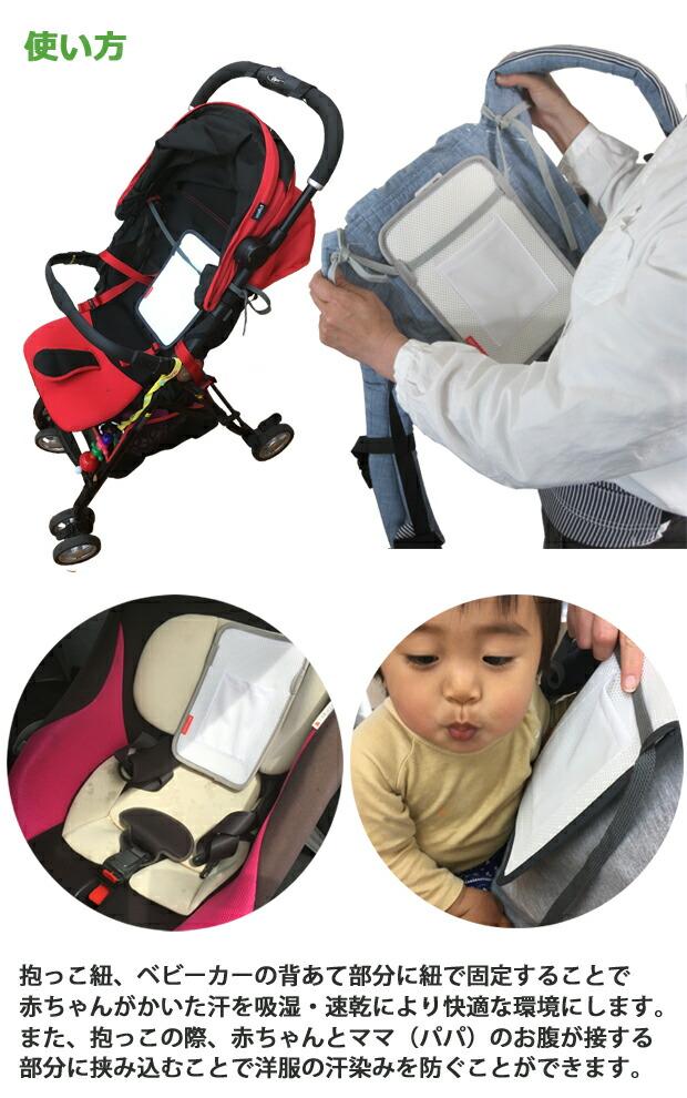 抱っこ紐・ベビーカー兼用/汗取りパッド/汗取りシート/汗とりパット/吸水/吸湿/シリカクリン/抱っこひも