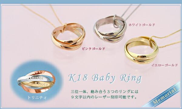 ベビーリング 3連 K18