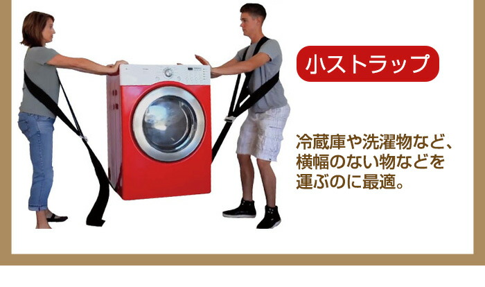 冷蔵庫や洗濯機が余裕で運べます