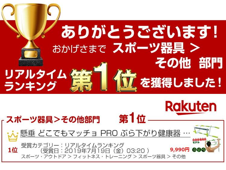 ランキング受賞!
