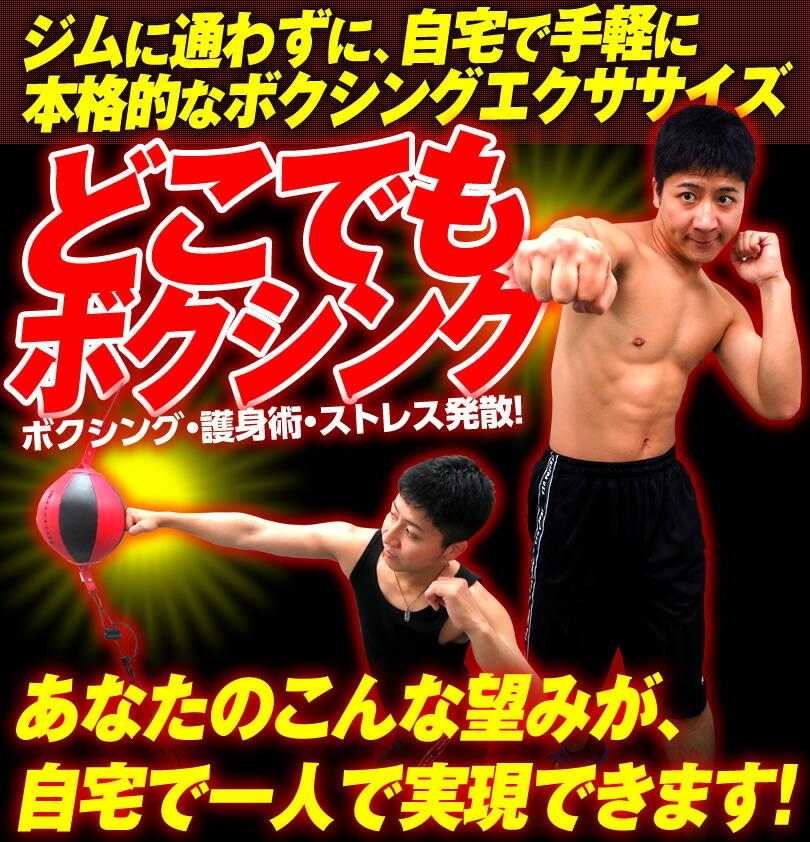 ジムに通わずに自宅で手軽に本格的なボクシングエクササイズができるどこでもボクシング