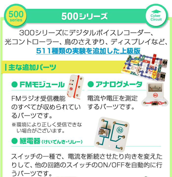 500シリーズ