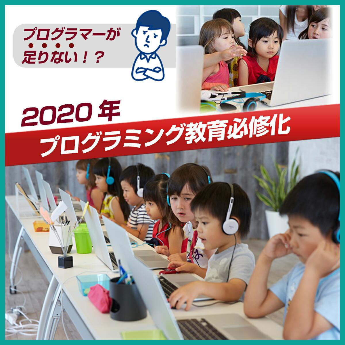 プログラミング教育必修化