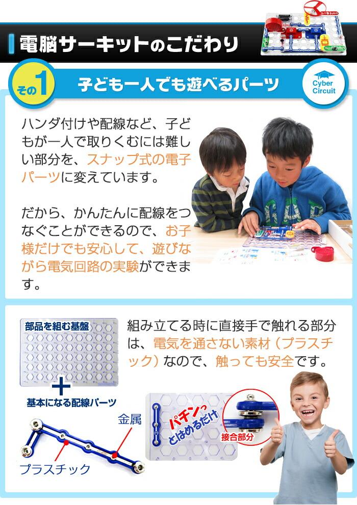 電脳サーキットのこだわり 子ども一人でも遊べるパーツ