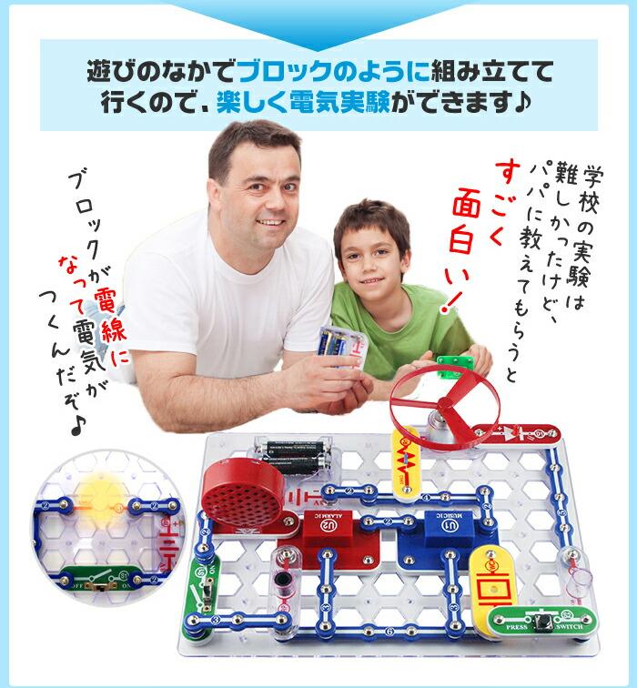 遊びの中でブロックのように組み立てて行くので、楽しく電気実験ができます♪