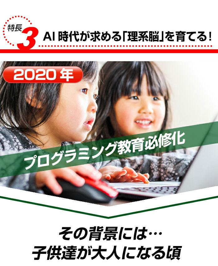 AI時代が求める理系脳
