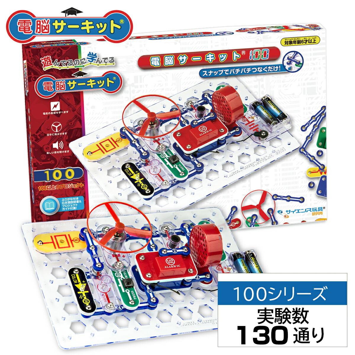 サイエンス玩具研究所 電脳サーキット 100