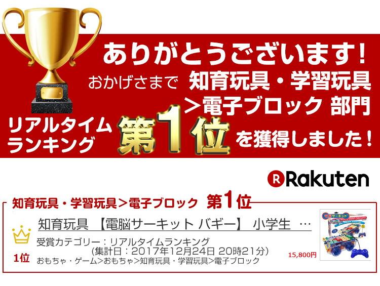 リアルタイムrランキング受賞!