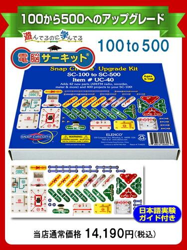 電脳サーキット100to500