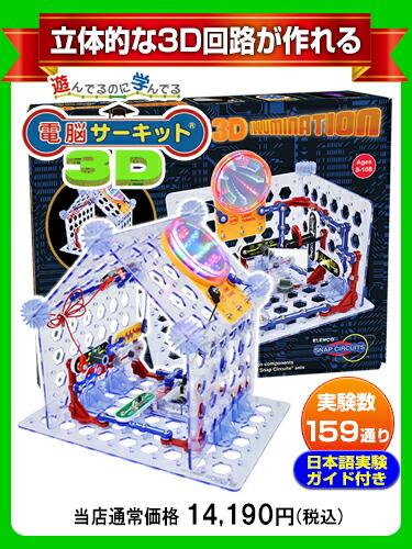 電脳サーキット3D
