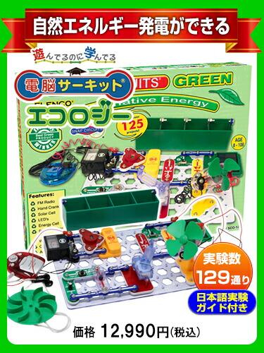 電脳サーキットグリーン