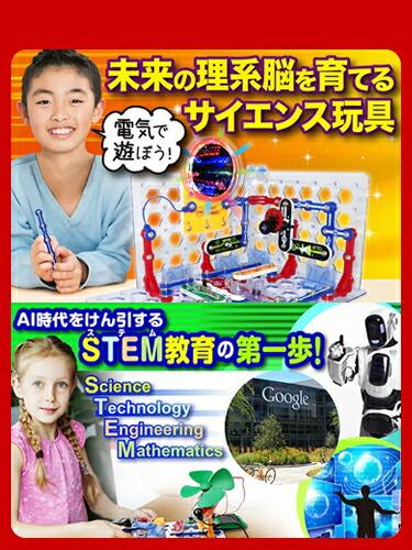 未来の理系脳を育てるサイエンス玩具