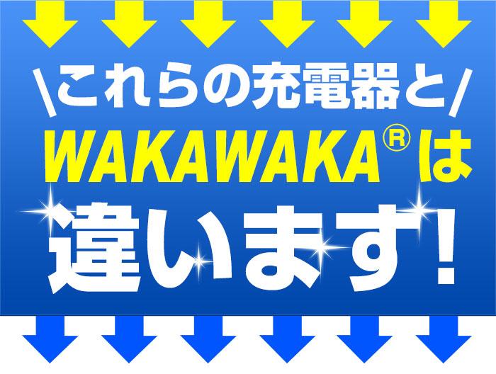wakawakaは違います