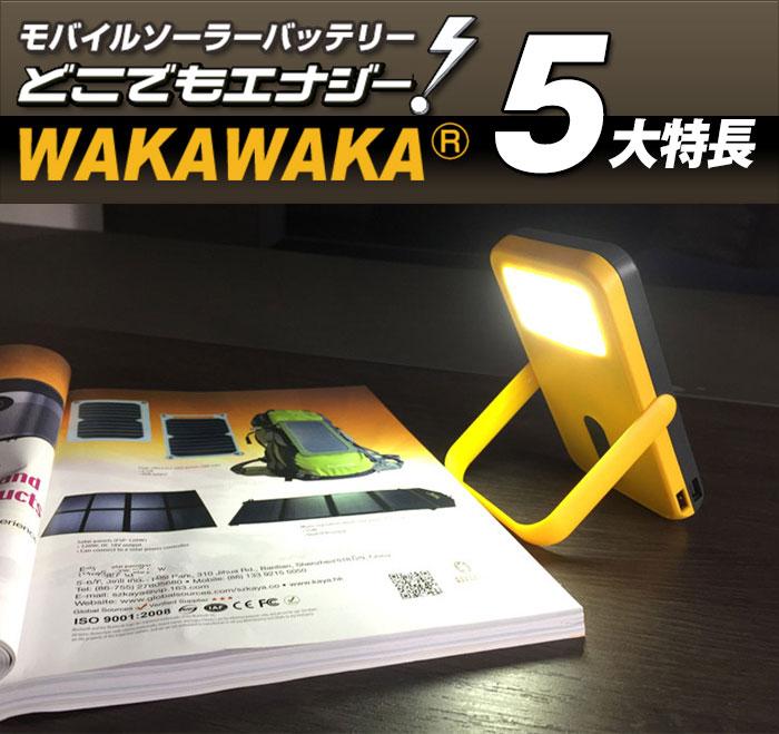 WAKAWAKA(ワカワカ)5大特長