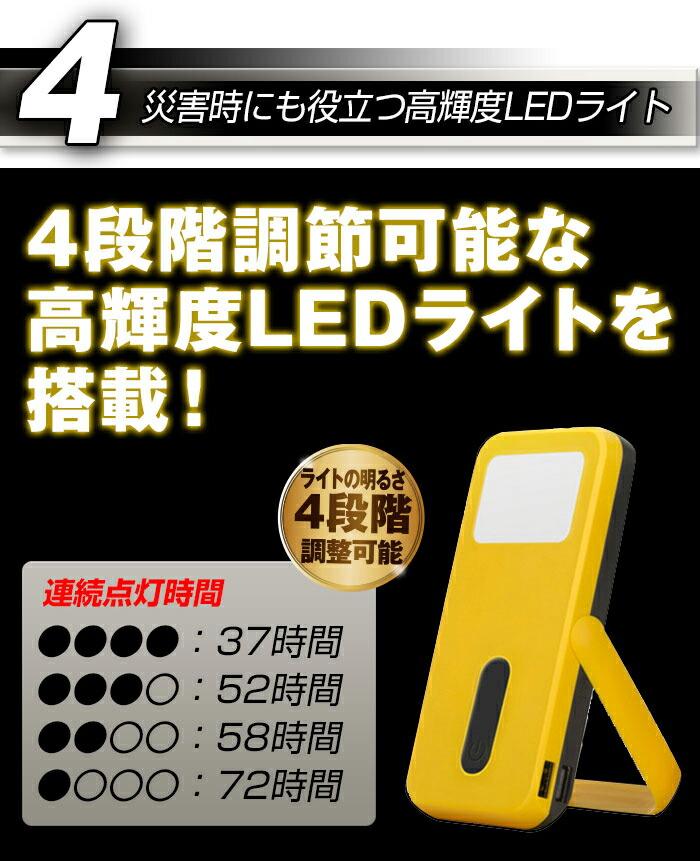 災害時にも役立つ高輝度LEDライト