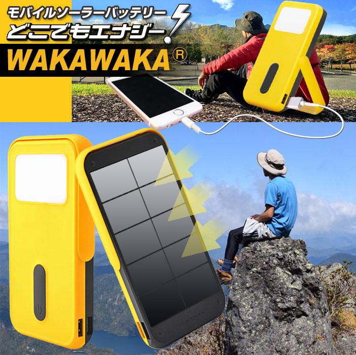 モバイルソーラーバッテリーどこでもエナジーWAKA WAKA